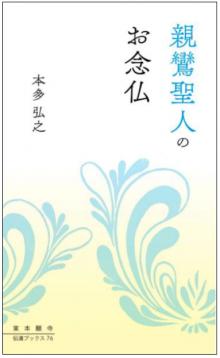 親鸞聖人のお念仏(伝道ブックス76)|東本願寺出版