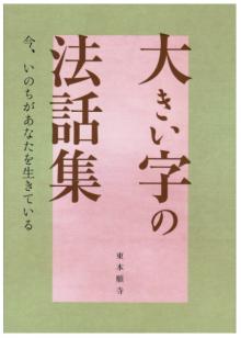 大きい字の法話集 今、いのちがあなたを生きている|東本願寺出版