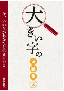 大きい字の法話集2 今、いのちがあなたを生きている|東本願寺出版