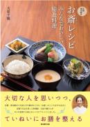 お斎レシピ みんなでおいしい精進料理|東本願寺出版