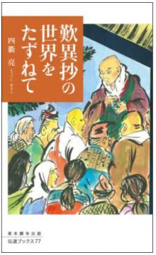 歎異抄の世界をたずねて(伝道ブックス77)|東本願寺出版