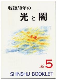 戦後50年の光と闇 真宗ブックレット5|東本願寺出版