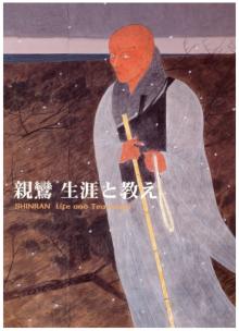 親鸞 生涯と教え|東本願寺出版