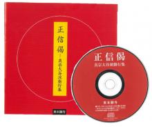 正信偈(CD)|東本願寺出版