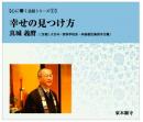 心に響く法話シリーズ(1) 幸せの見つけ方 真城義麿|東本願寺出版