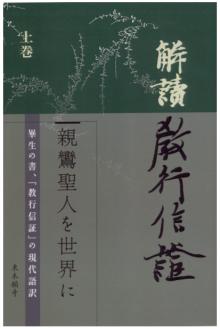 解読教行信証(上巻)|東本願寺出版