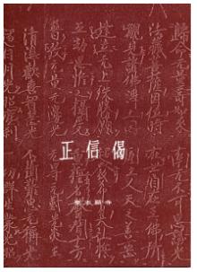 正信偈(テキスト)|東本願寺出版