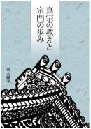 真宗の教えと宗門の歩み【第5版】|東本願寺出版