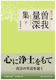 聞思の人2 曽我量深集(下)|東本願寺出版