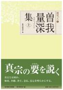 聞思の人1 曽我量深集(上)|東本願寺出版