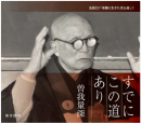 本願に生きた念仏者シリーズ(1) すでにこの道あり 曽我量深|東本願寺出版
