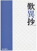 歎異抄【改訂版】|東本願寺出版