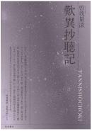 真宗文庫 歎異抄聴記|東本願寺出版
