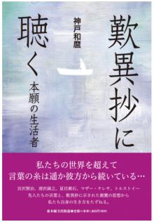 歎異抄に聴く―本願の生活者―|東本願寺出版