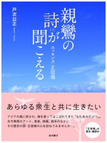 親鸞の詩(うた)が聞こえる ―エッセンス・正信偈|東本願寺出版
