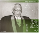 本願に生きた念仏者シリーズ(8) 常没の凡愚 和田稠|東本願寺出版
