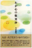 わが心の歎異抄|東本願寺出版
