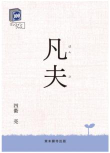 ワンコインブック 凡夫|東本願寺出版