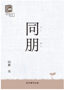 ワンコインブック 同朋|東本願寺出版