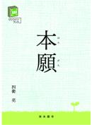ワンコインブック 本願|東本願寺出版