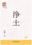 ワンコインブック 浄土|東本願寺出版