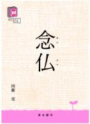 ワンコインブック 念仏|東本願寺出版