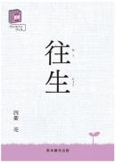 ワンコインブック 往生|東本願寺出版