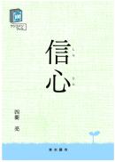 ワンコインブック 信心|東本願寺出版