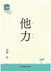 ワンコインブック 他力|東本願寺出版
