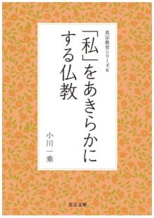 真宗教育シリーズ6 「私」をあきらかにする仏教|東本願寺出版