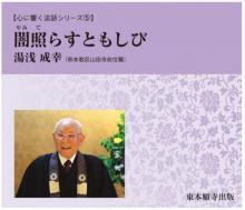 心に響く法話シリーズ(5) 闇照らすともしび 湯浅成幸|東本願寺出版
