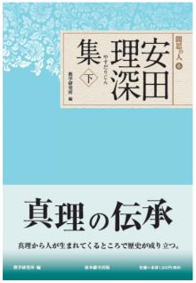 聞思の人6 安田理深集(下)|東本願寺出版