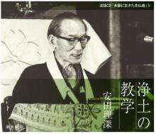 本願に生きた念仏者シリーズ(3) 浄土の教学 安田理深|東本願寺出版