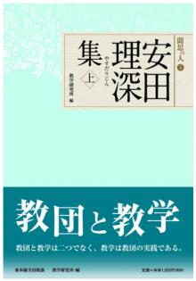 聞思の人5 安田理深集(上)|東本願寺出版