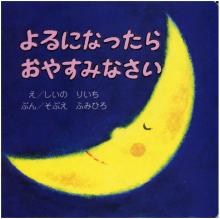 よるになったらおやすみなさい|東本願寺出版