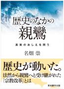真宗文庫 歴史のなかの親鸞―真実のおしえを問う―|東本願寺出版