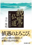 真宗文庫 親鸞の仏道―『教行信証』の世界―|東本願寺出版