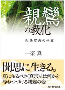 真宗文庫 親鸞の教化―和語聖教の世界―|東本願寺出版