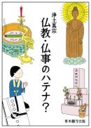 浄土真宗 仏教・仏事のハテナ?|東本願寺出版