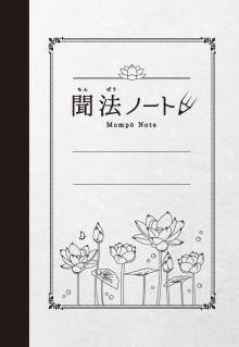 聞法ノート|東本願寺出版