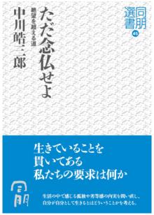 ただ念仏せよ―絶望を超える道― 同朋選書45|東本願寺出版
