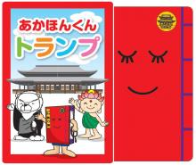 あかほんくんトランプ|東本願寺出版
