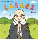 しんしゅうアニメ絵本シリーズ① しんらんさま|東本願寺出版
