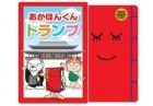 あかほんくんトランプ<br>700円(税別)