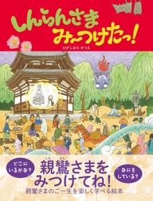 しんらんさまみ~つけたっ!|東本願寺出版