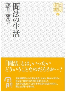 聞法の生活 同朋選書46|東本願寺出版