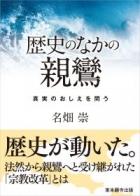 歴史のなかの親鸞<br>―真実のおしえを問う―<br>750円(税別)