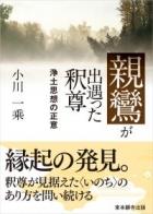 親鸞が出遇った釈尊<br>―浄土思想の正意―<br>750円(税別)