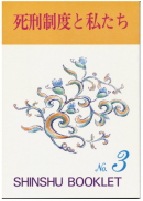 死刑制度と私たち 真宗ブックレット3|東本願寺出版
