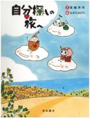 自分探しの旅へ|東本願寺出版